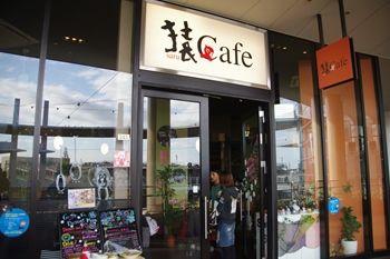 ららぽーと横浜にあるカフェ「猿カフェ」の外観