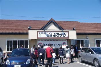 栃木県佐野市にあるラーメン店「麺屋 ようすけ」の外観