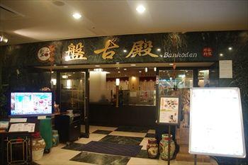 新横浜にある中華料理店「盤古殿」の外観