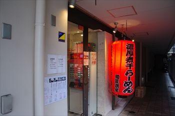 横浜関内にあるラーメン店「濃厚煮干しそば 麺匠 濱星」の入り口