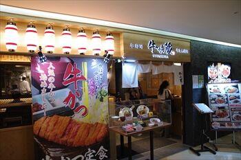 横浜スカイビルにある牛肉料理のお店「牛味蔵」の外観