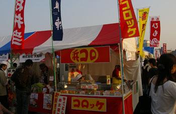 横浜赤レンガ倉庫の「全国ふるさとフェア2009」のコロッケ