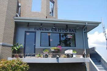 逗子にあるカフェ「クリストバル (CRISTOBAL)」の外観