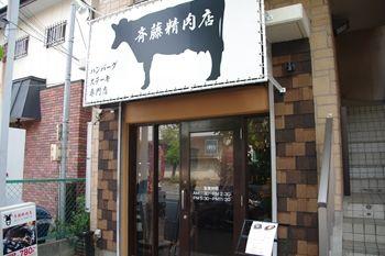 横浜駒岡にあるハンバーグのお店「斉藤精肉店」の外観
