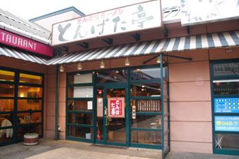 横浜子安のおいしいラーメン店「とんぱた亭」の外観
