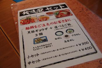 横浜ベイクォーターにあるラーメン店「我流風」のメニュー