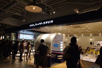 横浜ハンマーヘッドにある「ありあけハーバースタジオ」の外観