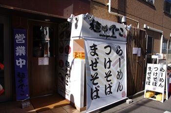 川崎新丸子にあるラーメン屋「麺や でこ」の外観