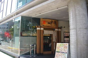 横浜西口のラーメン店「博多 一風堂」の外観