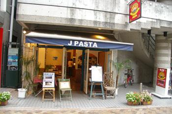 横浜元町のおいしいパスタ屋「J PASTA 元町店」