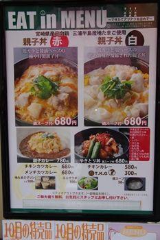 横浜綱島にある鶏肉専門店「梅や」のメニュー