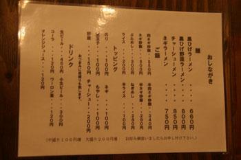 横浜菊名にあるラーメン店「らーめん 黒ひげ」のメニュー