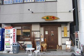 横浜センター北のパスタ屋さん「都筑亭」の外観