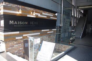 東京代官山にあるパン屋「メゾンイチ DAIKANYAMA」の入り口