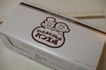 アンパンマンこどもミュージアムの「ジャムおじさんのパン工場」の箱