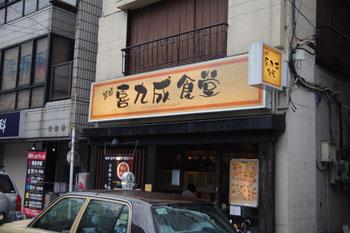 横浜菊名にあるあラーメン店「喜九成食堂」の外観