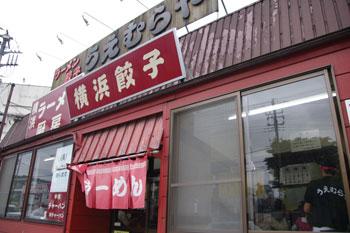 横浜鴨居にある家系ラーメン店「うえむらや」の外観