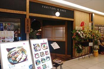 新横浜にある鳥料理のお店「鳥光國」の外観