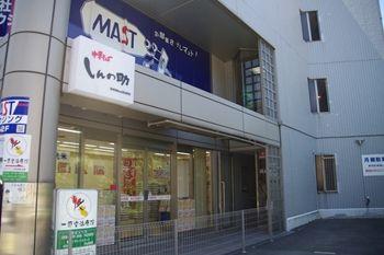 横浜戸塚にあるラーメン店「中華そば しんの助」の外観
