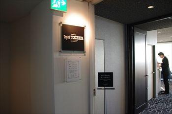 新横浜にある「トップ オブ ヨコハマ」の入り口