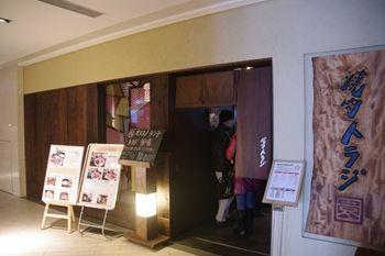 新横浜にある焼肉屋さん「焼肉トラジ」の外観