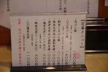 横須賀久里浜にある和食料理屋「さがみ湾」のメニュー