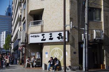 川崎にあるおいしいつけ麺屋「つけめん 三三喜」の外観