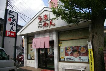 横浜小机駅近くにあるラーメン店「らぁめん とり山」の外観