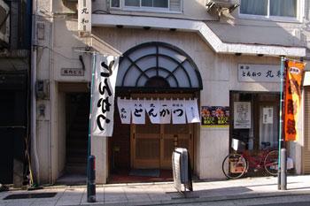 横浜関内にあるとんかつ屋「とんかつ 丸和」の外観