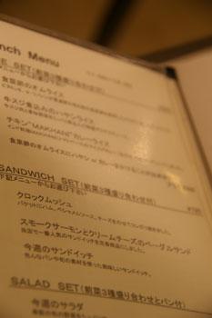 横浜みなとみらいのケユカカフェのメニュー