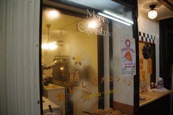 横浜白楽にあるメロンパン専門店「アルテリアベーカリー」の外観