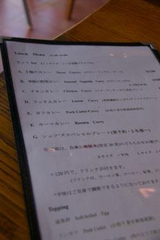 横浜石川町のカレー専門店「PINKY PIG(ピンキーピッグ)」のメニュー