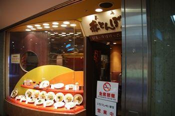 横浜ダイヤモンド地下街にあるパスタ屋「赤とんぼ」の外観