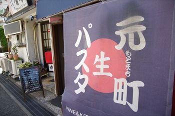横浜石川町にある生パスタのお店「元町生パスタ」の外観