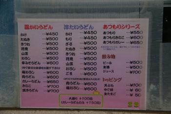 横浜西口にあるおいしい手打ちうどんのお店「まる久」のメニュー