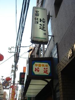 横浜中華街「接筵(せつえん)」