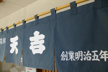 横浜関内の老舗天ぷら屋「天吉」ののれん