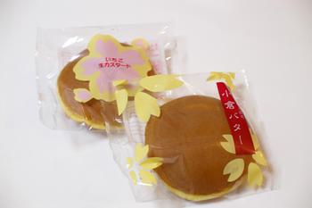 みなとみらい横浜ワールドポーターズ「桜みち」のどらやき2