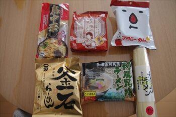 マルイシティ横浜に限定出店の「やかん亭」で買ったラーメン