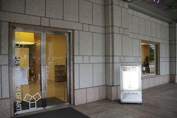 横浜美術館にあるカフェ「Cafe 小倉山」の外観
