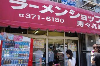 横浜上星川にある人気の家系ラーメン店「寿々喜家」の外観