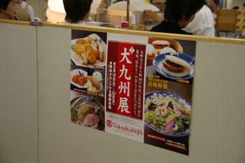 横浜高島屋の大九州展のチラシ