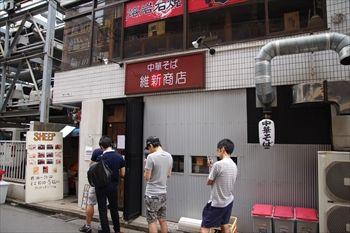 横浜西口エリアにあるラーメン店「中華そば 維新商店」の外観