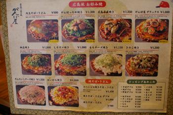 ららぽーと横浜のお好み焼きや「がんぼ屋」のメニュー