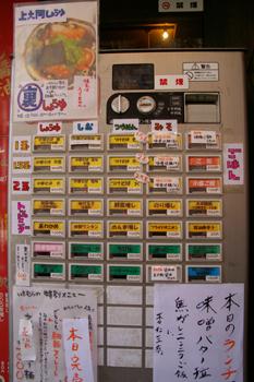 横浜関内にあるラーメン屋「いまむら」の券売機