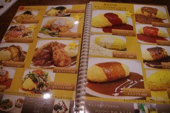 横浜センター北にあるオムライスのお店「Dish」のメニュー