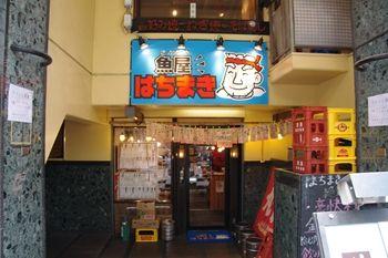 横浜関内にある居酒屋「魚屋はちまき」の外観
