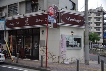 横浜東神奈川にあるパン屋さん「ブランジュ」の外観