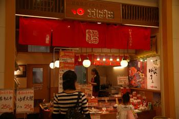 トレッサ横浜のおいしい明太子屋さん「かば田」