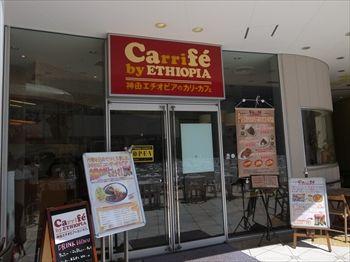 横浜にあるカレー専門店「カリフェ」の外観
